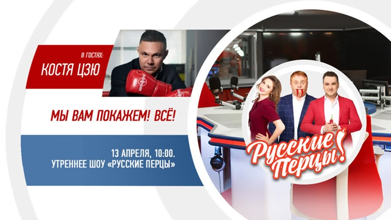 Костя Цзю в Утреннем шоу Русские Перцы