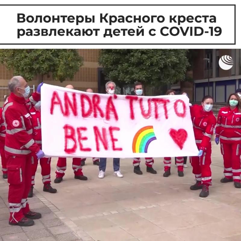 Волонтеры Красного Креста развлекают детей с COVID-19