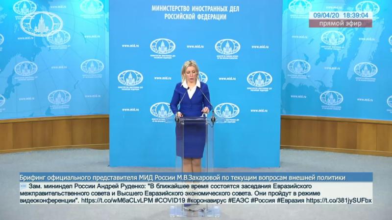 🔴 Брифинг официального представителя МИД России М.В.Захаровой по текущим вопросам внешней политики