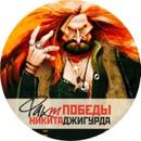 Персональный фотоальбом Никиты Джигурды