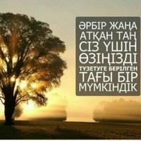 Фотография профиля Taskin Zhusip ВКонтакте