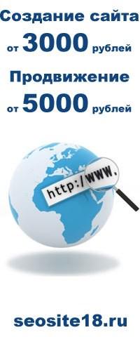 Создание и раскрутка сайтов ижевск официальный сайт компании nikken