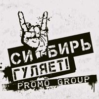 Логотип  СИБИРЬ ГУЛЯЕТ!