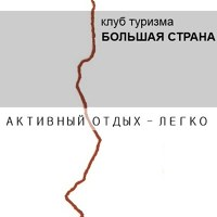 Логотип турклуб [БС] / походы, пещеры, сплавы