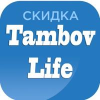 Tambov Life Единая Городская База Скидок
