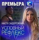 Персональный фотоальбом Насти Задорожной