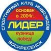 Лидер Воскресенск