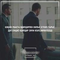 Фотография профиля Нуржана Бакытжанова ВКонтакте