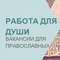 удаленная работа для православных вакансии