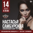 Самбурская Настасья   Москва   1