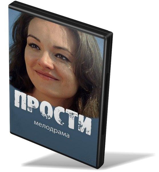 """Мелодрама """"Прости"""" (4 серии) Жми на DVD коробку."""