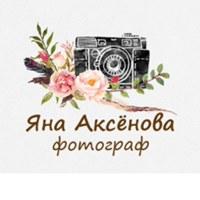 Логотип PHOTOGRAPHER / YANA AKSENOVA