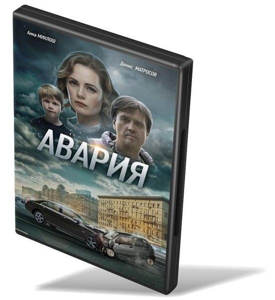 "Мелодрама ""Авария"" (4 серии)."