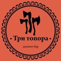"""Логотип ПАБ """"ТРИ ТОПОРА"""""""