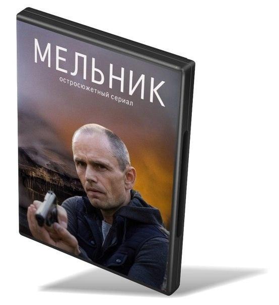 """Сериал """"Мельник"""" (16 серий из 16)."""