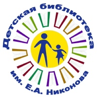 Логотип Детская библиотека им. Е.А.Никонова