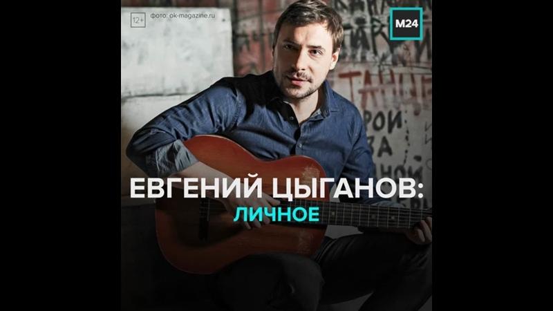Личная жизнь и карьера Евгения Цыганова Москва 24