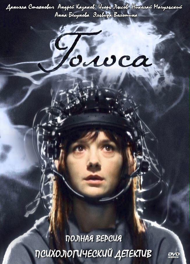 Детектив «Гoлoca» (2010) 1-17 серия из 17