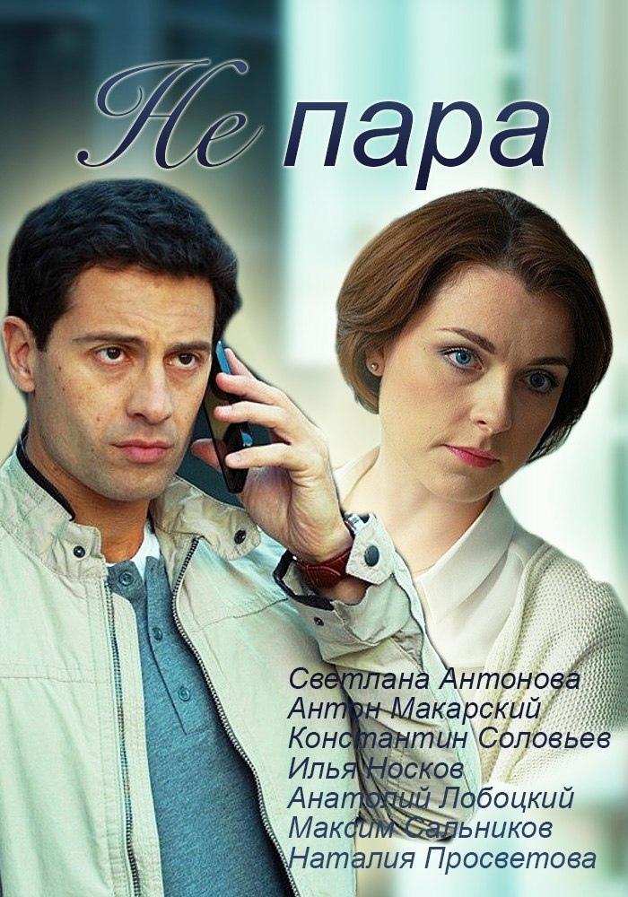 Детективная мелодрама «Нe пaра» (2016) 1-10 серия из 10 HD