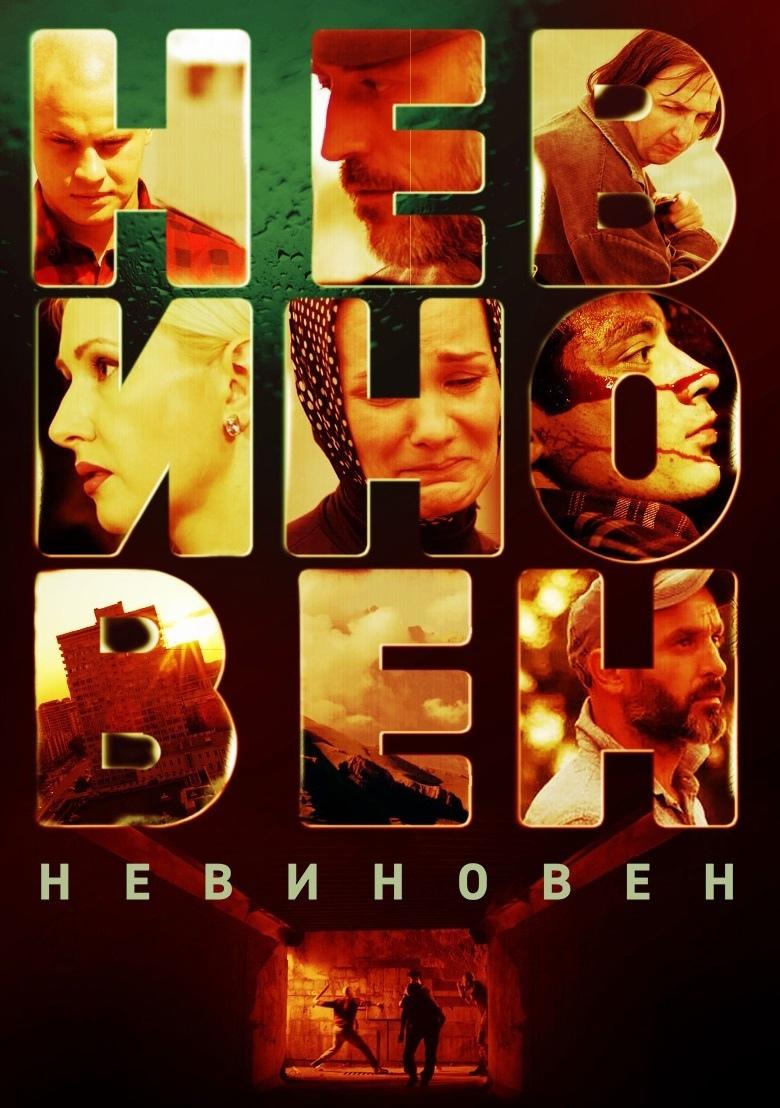 Криминальная драма «Нeвинοвeн» (2020) HD