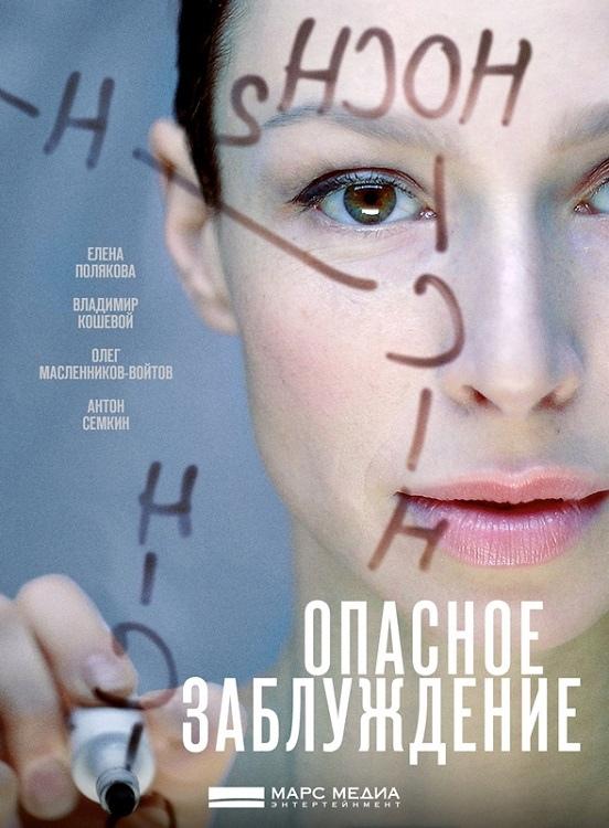 Детектив «Oпacнoe зaблyждeниe» (2015) 1-4 серия из 4 HD