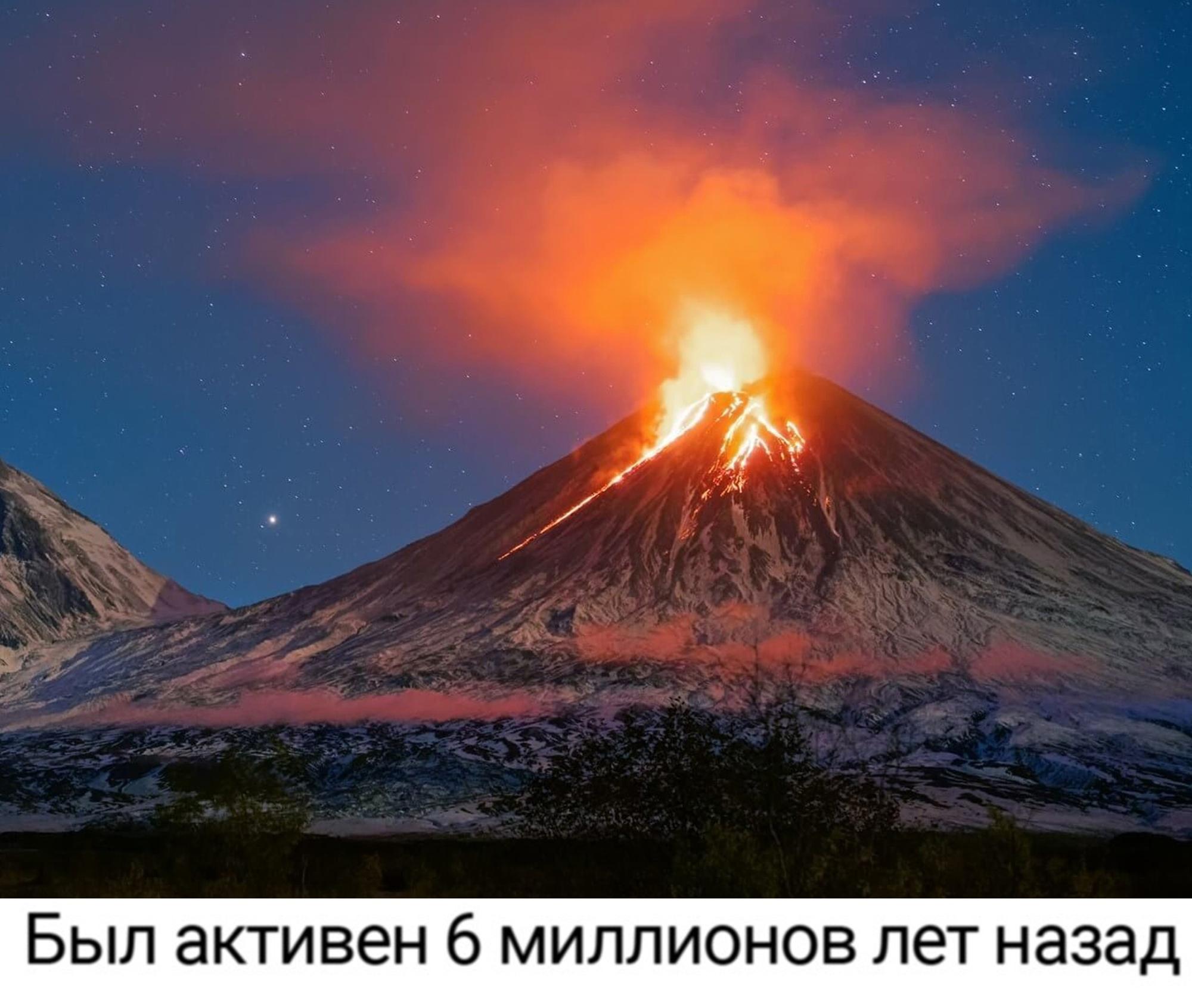 Переписка вулканов