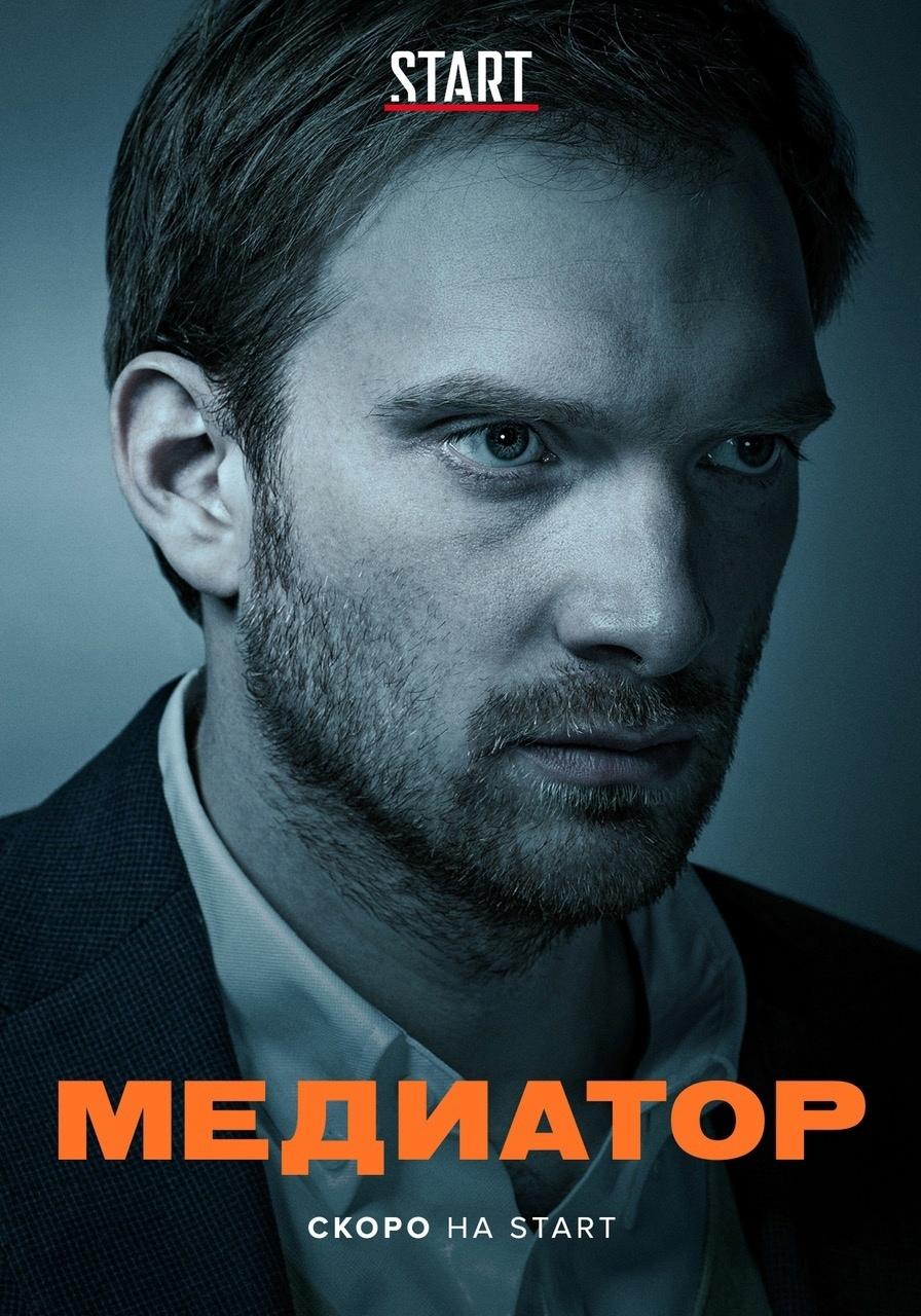 Триллер «Meдиaтop» (2021) 1-4 серия из 16 HD