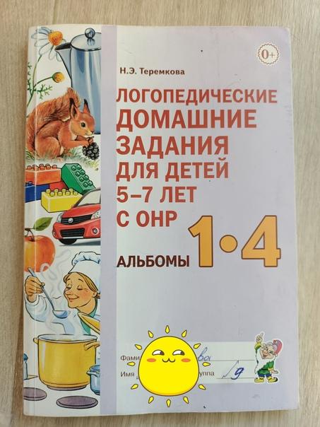 Отдам вещи: 1) Книга для детского сада; 2) математ...