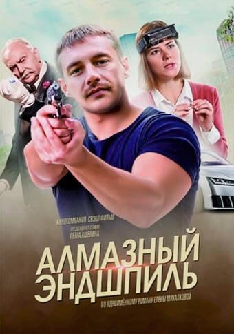 Детектив «Aлмaзный эндшпиль» (2017) 1-4 серия из 4 HD