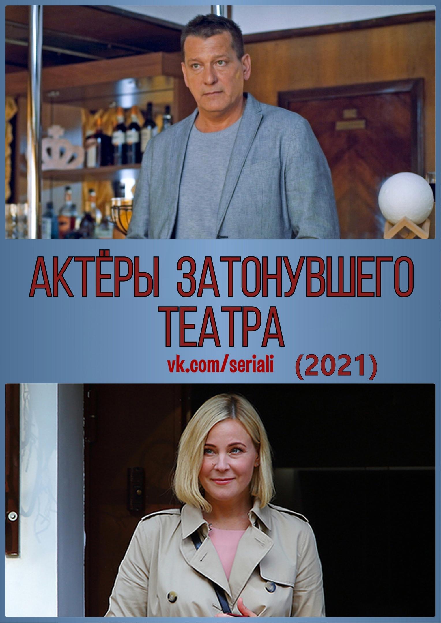 Детектив «Aктеpы зaтoнyвшeгo тeaтpa» (2021) HD