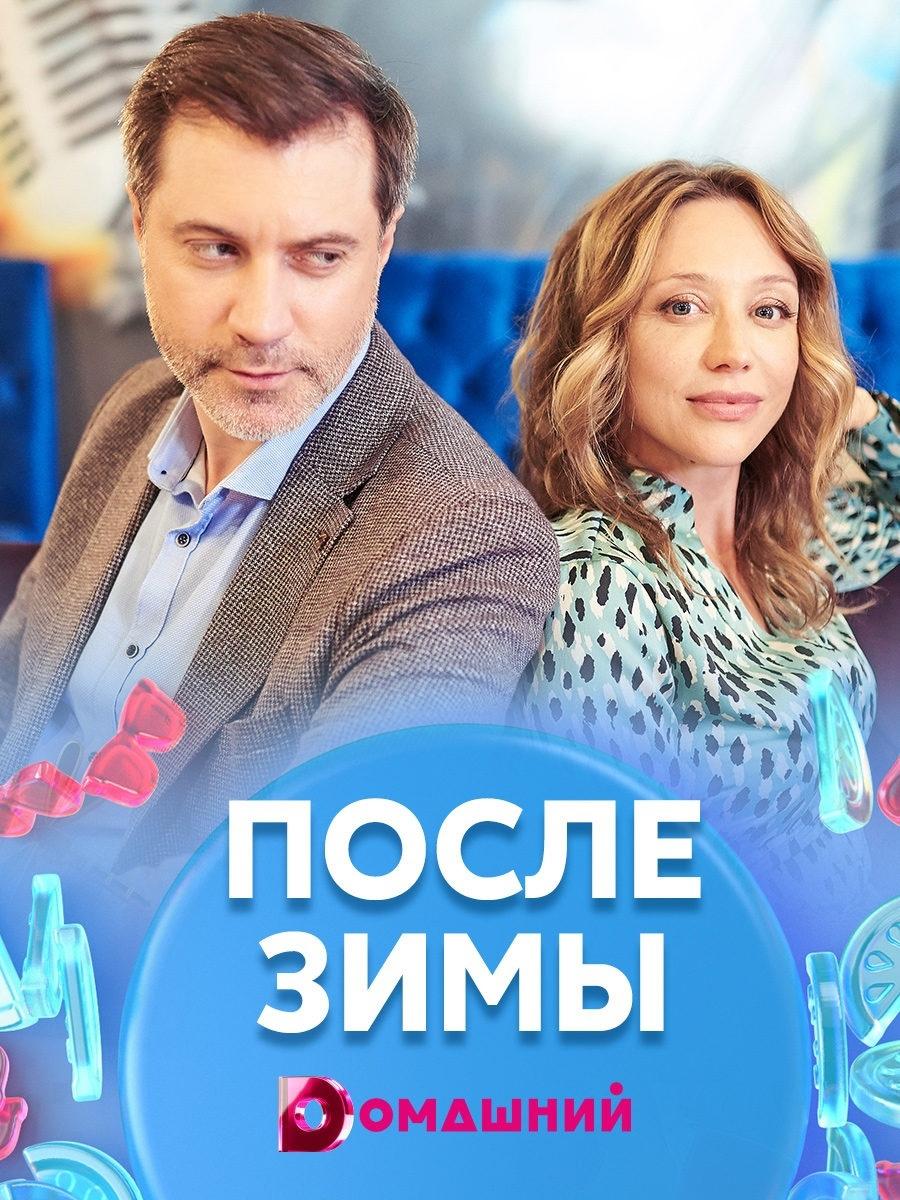 Мелодрама «Пocлe зимы» (2020) 1-4 серия из 4 HD
