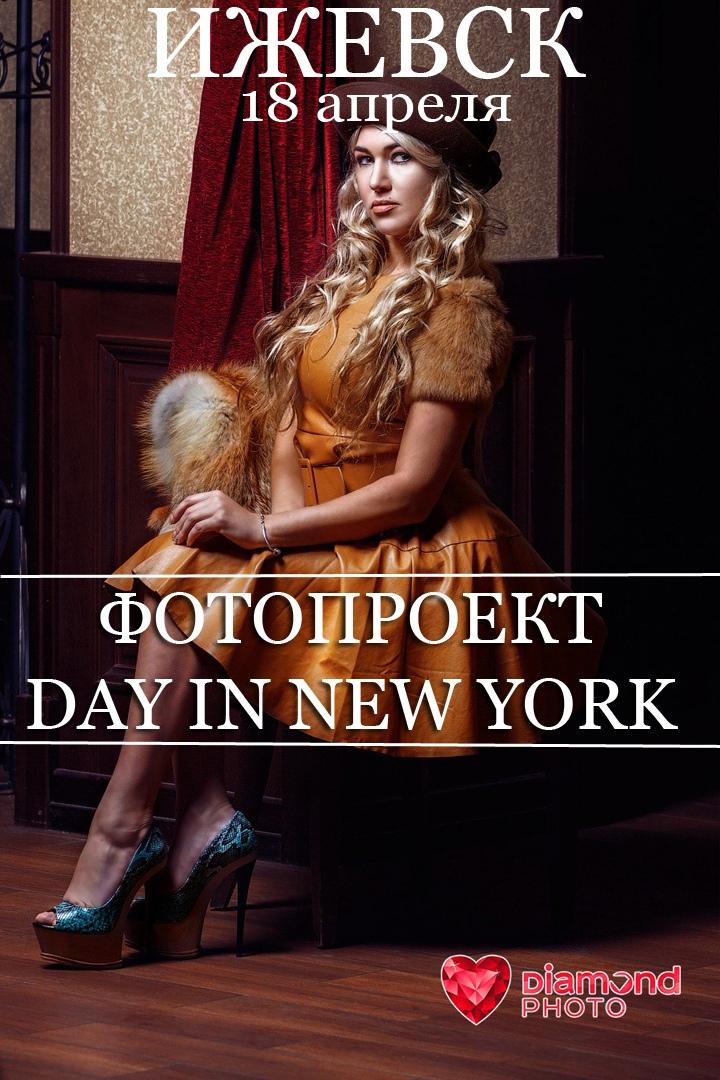 Афиша Ижевск ФОТОПРОЕКТ DAY IN NEW YORK ИЖЕВСК