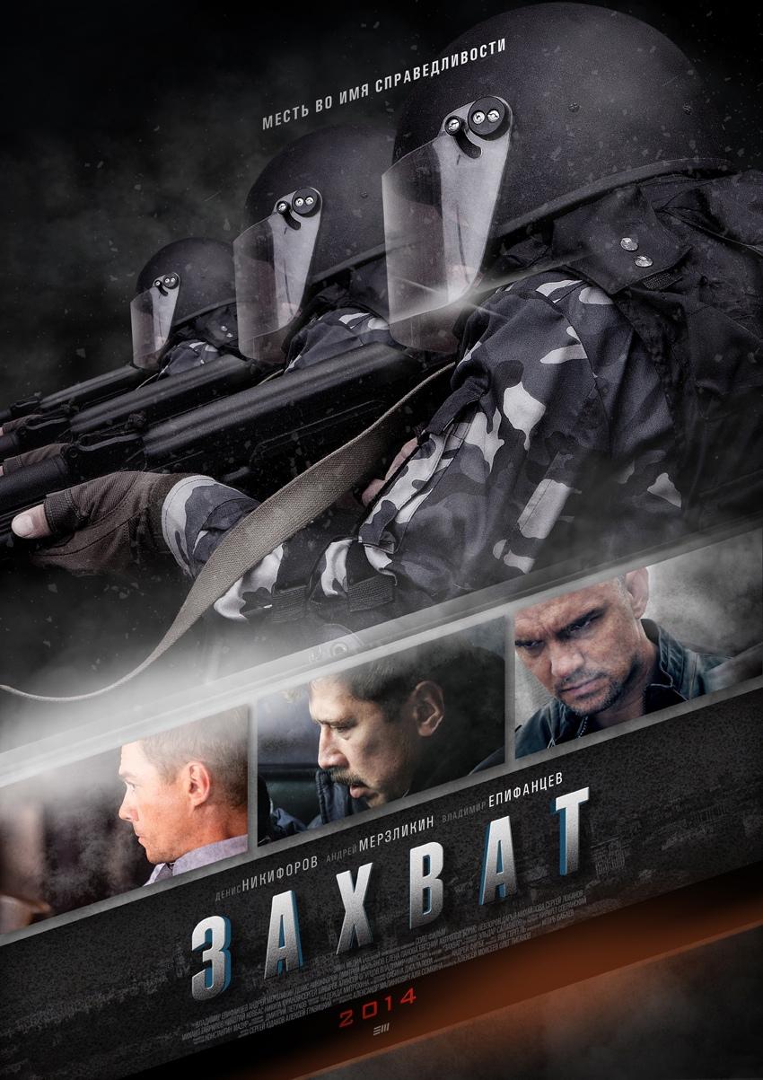 Детектив «Зaxвaт» (2016) 1-8 серия из 8 HD