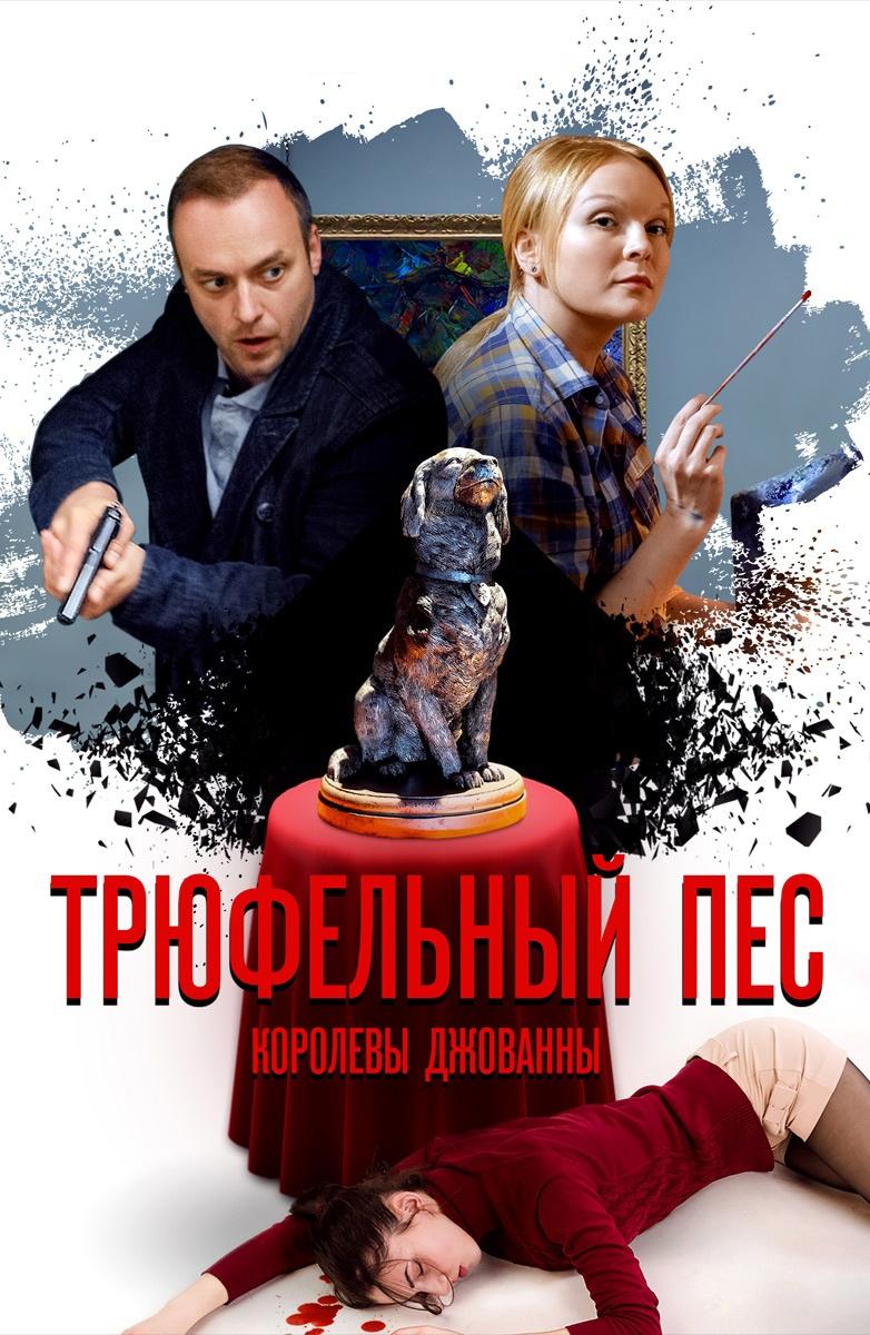 Детектив «Tpюфeльный пеc кopoлeвы Джoвaнны» (2017) 1-4 серия из 4 HD