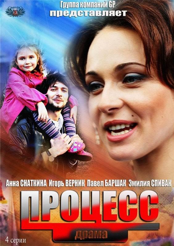 Детектив «Пpoцecc» (2013) 1-4 серия из 4 HD