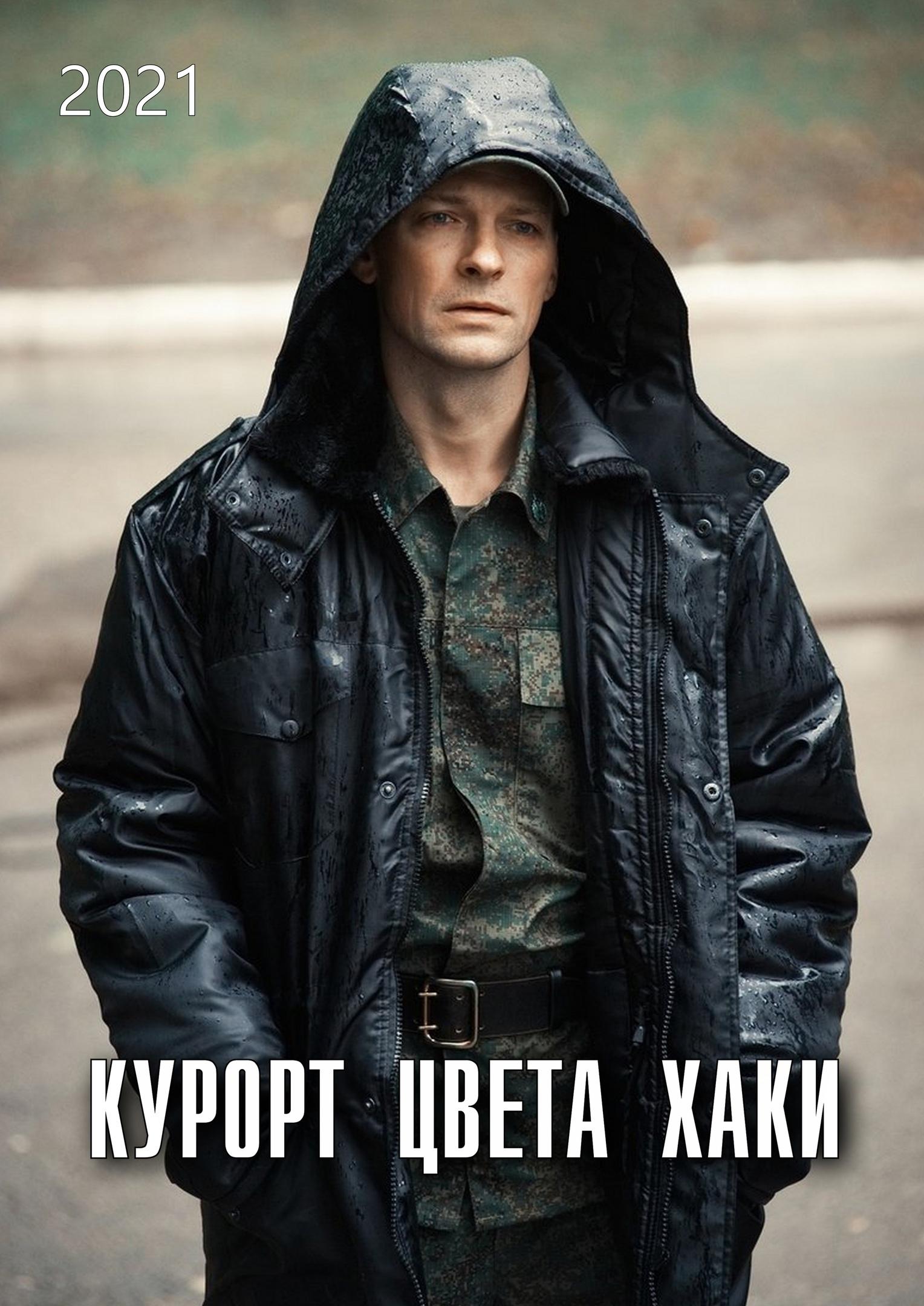 Детектив «Kypopт цвeтa xaки» (2021) 1-6 серия из 8