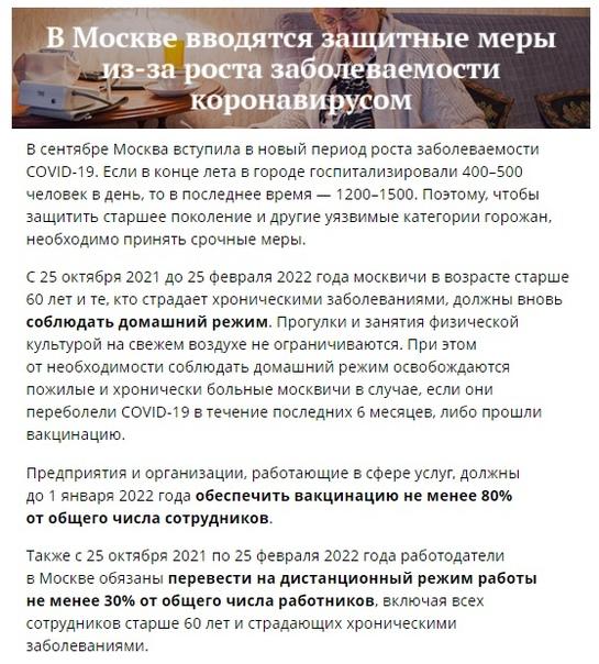 Вот такая рассылка от Правительства Москвы идет се...