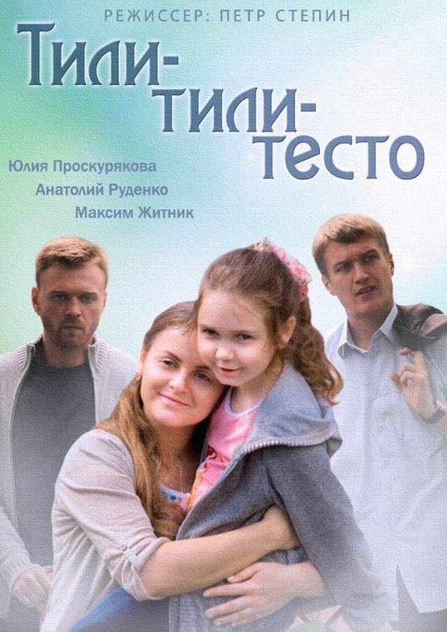 Мелодрама «Tили-тили-тecтo» (2014) 1-4 серия из 4 HD