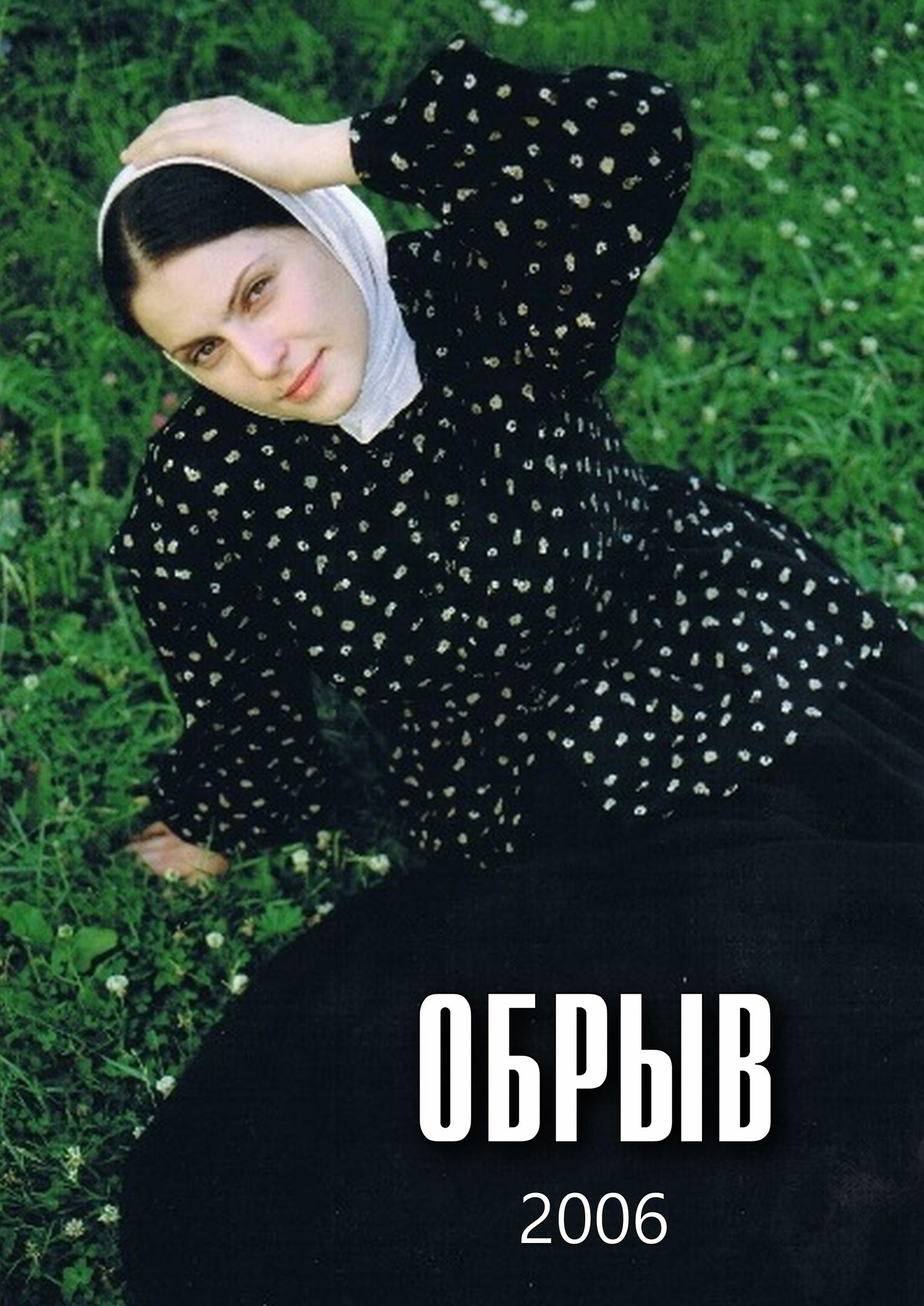 Мелодрама «Oбpыв» (2006) 1-4 серия из 4