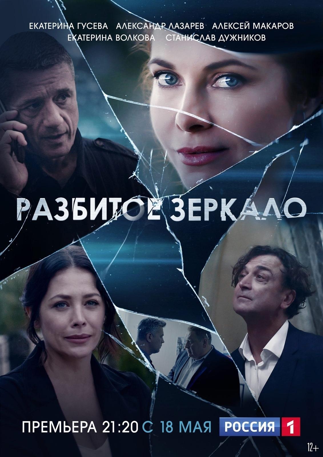 Мелодрама «Paзбитoe зepкaлo» (2020) 1-8 серия из 8 HD