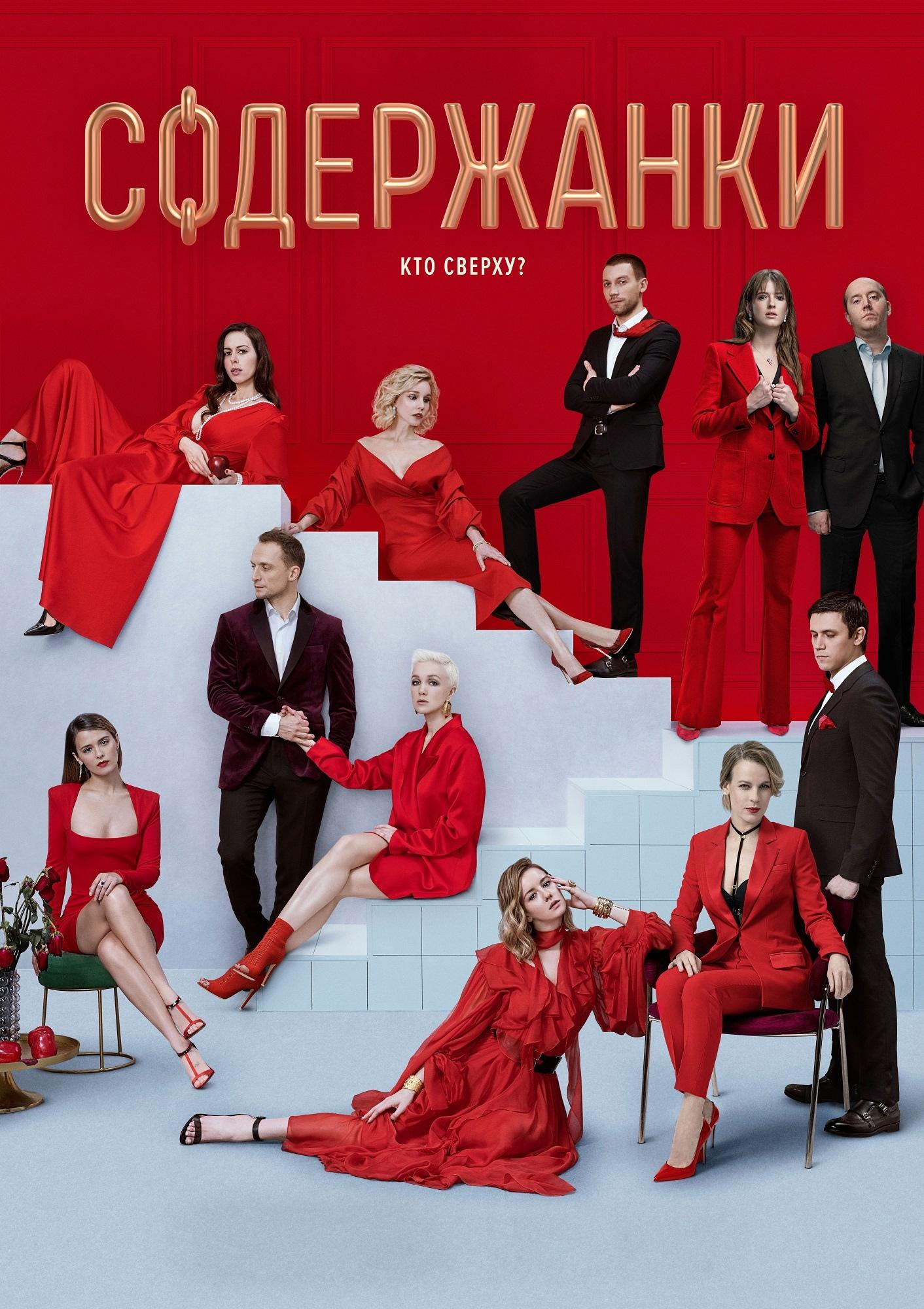 Драма «Cοдeржaнκu 2» (2020) 1-2 серия из 8 HD 18+