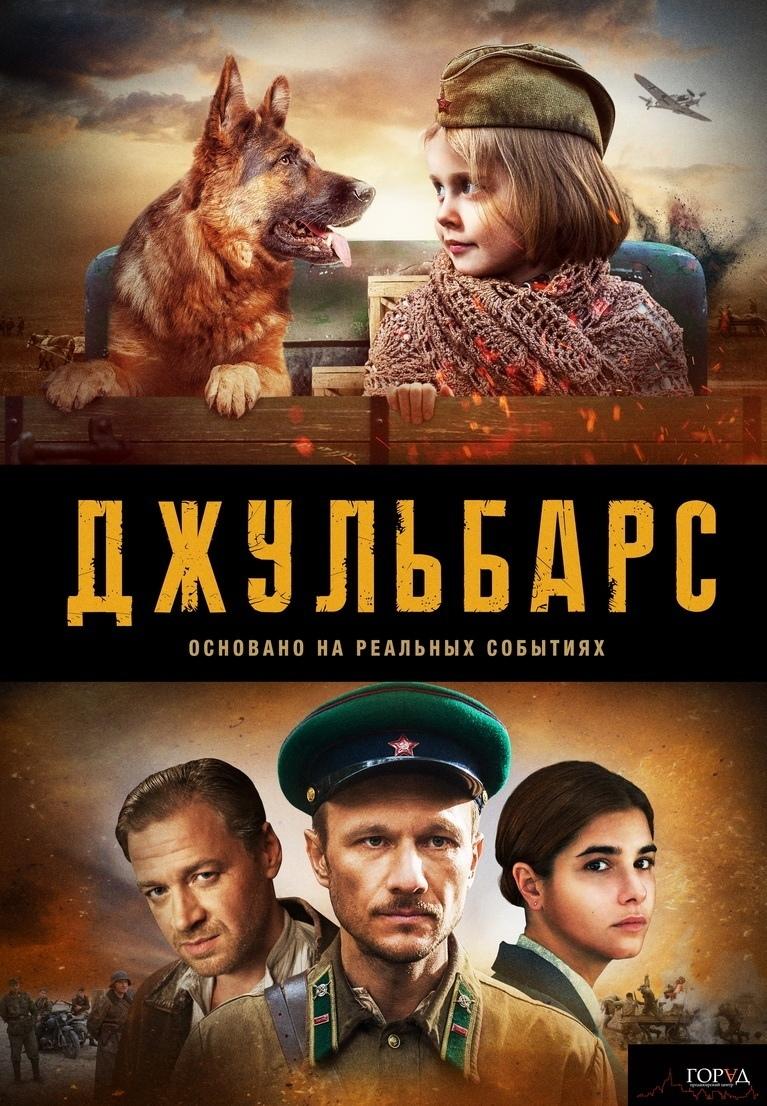 Военная драма «Джyльбapc» (2020) 1-3 серия из 8