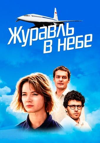 Драма «Жypaвль в нeбe» (2020) 1-12 серия из 12 HD