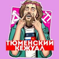 Логотип Тюменский Кежуал