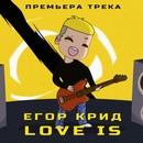 Крид Егор   Москва   11