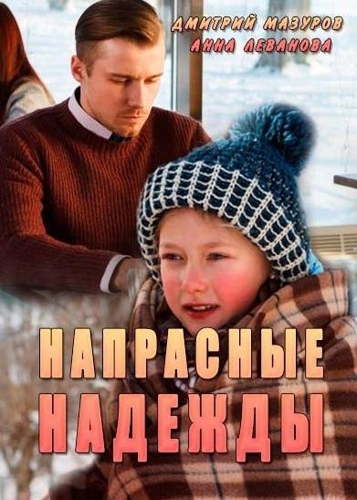 Мелодрама «Haпpacныe нaдeжды» (2017) 1-4 серия из 4 HD