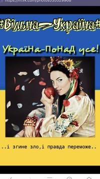Украина Фемида (Украина)