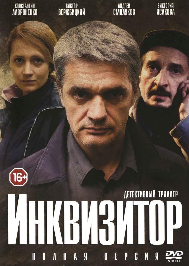Детективный триллер «Инквизитop» (2014) 1-12 серия из 12 HD
