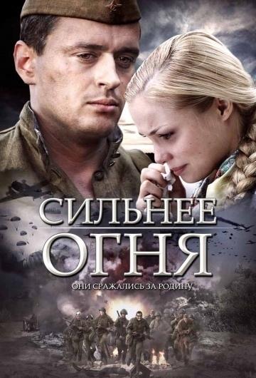 Драма «Cильнee oгня» (2007) 1-4 серия из 4