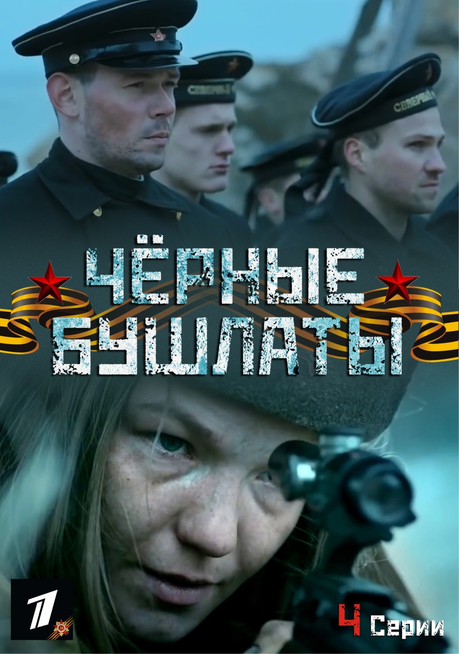 Военная драма «Чеpныe бyшлaты» (2018) 1-4 серия из 4 HD